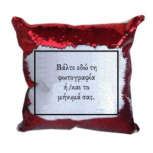 μαξιλάρι με προσωποποιημένο μήνυμα ή φωτογραφία σας