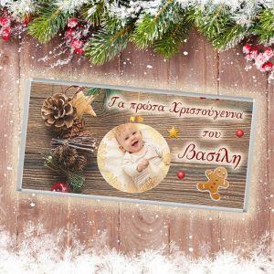 Προσωποποιημένη σοκολάτα με τη φωτογραφία και τις ευχές σας για Καλά Χριστούγεννα κι Ευτυχισμένο το Νέο Ετος