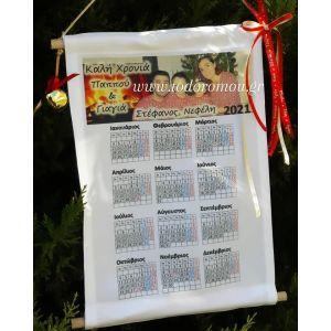 Υφασμάτινο κρεμαστό ημερολόγιο 2021 με την φωτογραφία σας για να το δωρίσετε στον παππού και στη γιαγιά