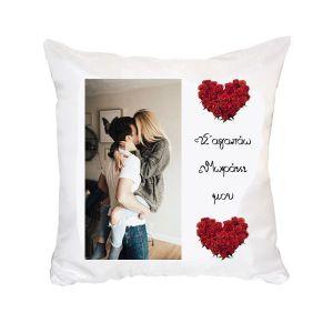 Μαξιλάρι τυπωμένο προσωποποιημένο δώρο για ερωτευμένα ζευγάρια