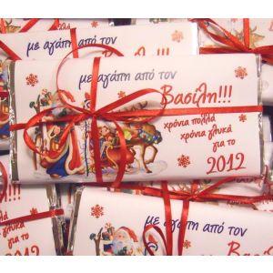 Χριστουγεννιάτικη προσωποποιημένη σοκολάτα με γιορτινές ευχές
