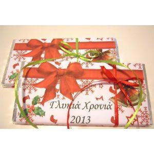 Χριστουγεννιάτικη προσωποποιημένη σοκολάτα με γιορτινές ευχές για το νέο έτος