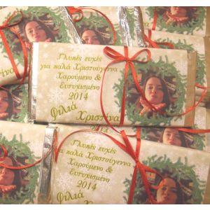 Σοκολάτα γιορτινή με προσωποποίηση με τη φωτογραφία σας και τις ευχές σας για Καλή Χρονιά